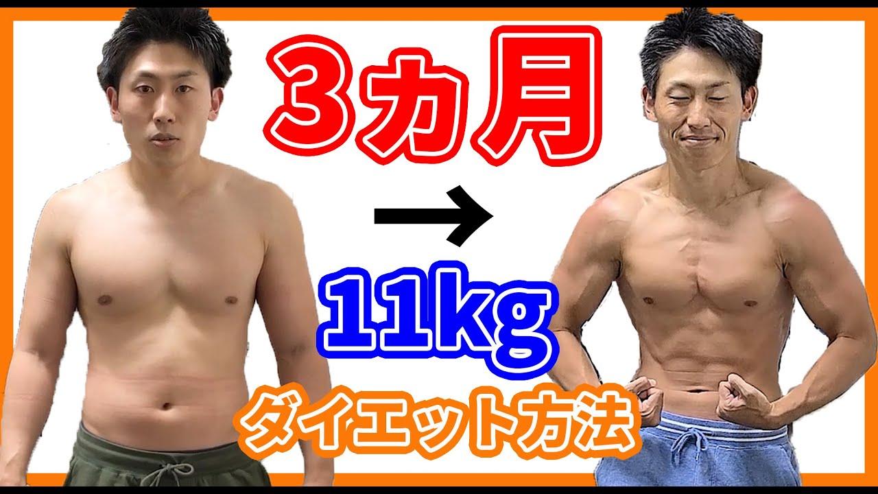 【減量初心者向け】3ヵ月で11㎏痩せた減量方法