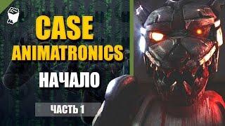 CASE Animatronics прохождение #1, Робот собака, Код в диспетчерскую