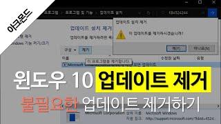 윈도우 10: 불필요한 업데이트 제거하기