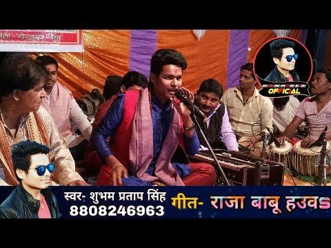 तू त राजा बाबू हउव - Shubham Pratap Singh जी का ये भजन सुनकर लोग भाव विभोर हो गए