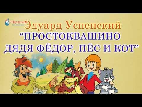 Дядя Федор, пес и кот Э.Успенский видеокнига (RU)