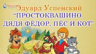 Простоквашино. Дядя Фёдор, пёс и кот. Эдуард Успенский. Аудиосказка