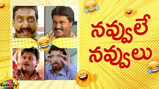 2020 Back To Back Latest Telugu Comedy Scenes | 2020 Best Telugu Comedy Scenes | Mango Comedy