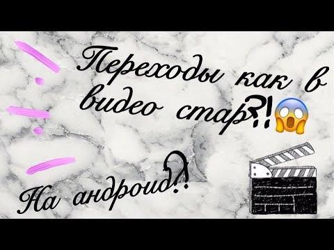 Как сделать переходы как в видео стар!без мультислоя!!Айфон😱❤️