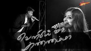 Chennai Street Band | Sharanya Srinivas | Veliye Vaa Kannama - Official Music Video