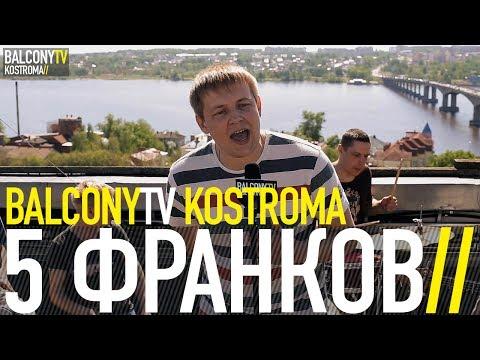 Смотреть клип 5 ФРАНКОВ - ВОЗВРАЩАЮСЬ ДОМОЙ (BalconyTV) онлайн бесплатно в качестве