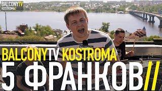 �������� ���� 5 ФРАНКОВ - ВОЗВРАЩАЮСЬ ДОМОЙ (BalconyTV) ������