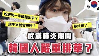 【實測】台灣人現在去韓國會被嚴重歧視?在地鐵、餐廳都不能講中文...?😱|愛莉莎莎Alisasa