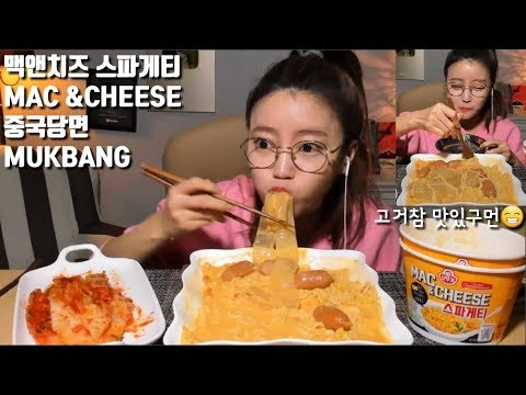[ENG SUB]맥앤치즈스파게티 중국당면 먹방 MAC&CHEESE SPAGHETTI mukbang mỳ Ý سباغيتي สปาเก็ตตี้ スパゲッティ korean