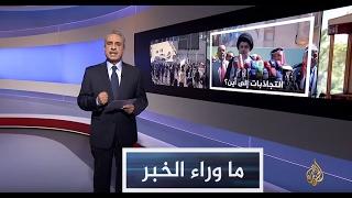 ما وراء الخبر- رسائل وانعكاسات العنف بمواجهة مظاهرات بغداد