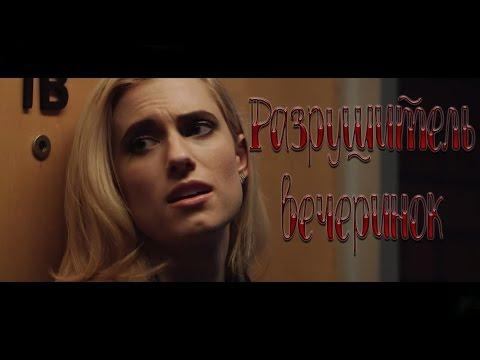 """Трейлер к фильму """"Разрушитель Вечеринок"""" / Awkward At Parties Horror Movie (Русская озвучка)"""