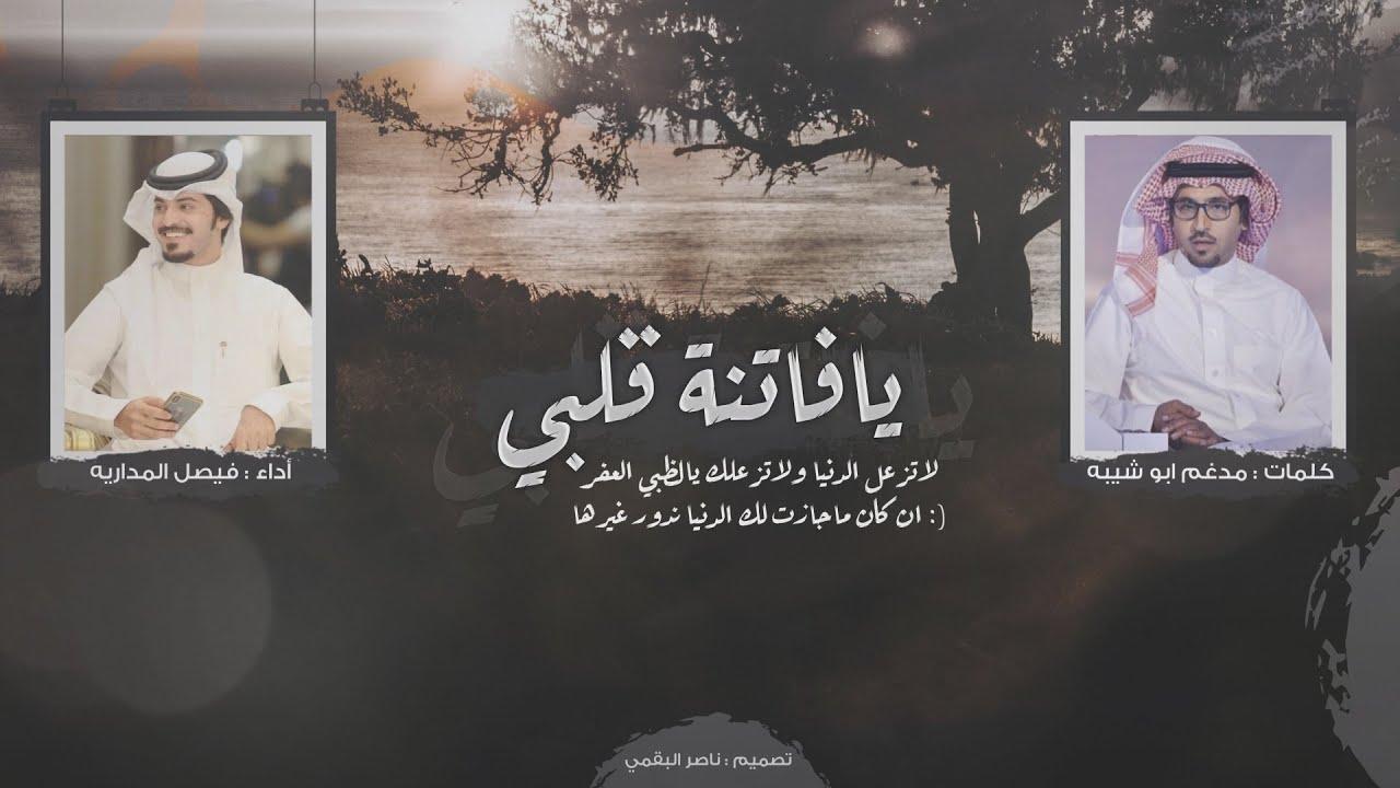يافاتنة قلبي I كلمات مدغم ابو شيبه I أداء فيصل المداريه - (حصرياً) 2020