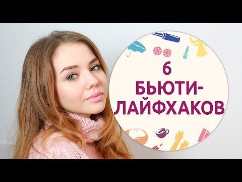 6 бьюти-лайфхаков на каждый день [Шпильки | Женский журнал]