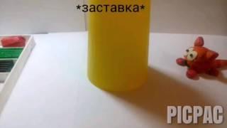 Пластилиновый мультик Мяусим 1 серия.