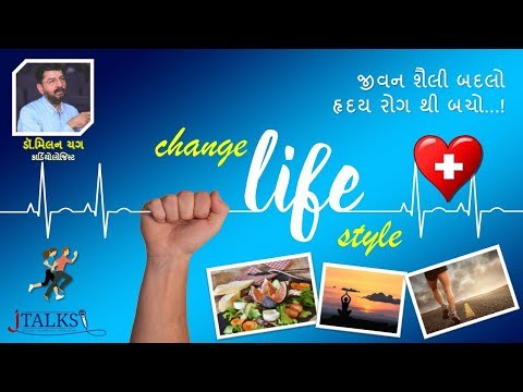 Change your Lifestyle to Prevent Cardiac Diseases|J TALK| Dr.Milan Chag| GUJARATI