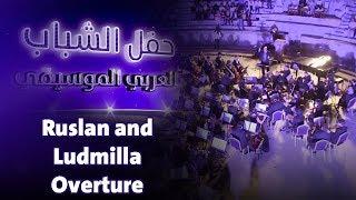 حفل الشباب العربي الموسيقي الفلهارموني - Ruslan and Ludmilla Overture
