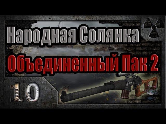 Народная Солянка + Объединенный Пак 2 / НС+ОП2 # 010. Зачистка Агропрома.