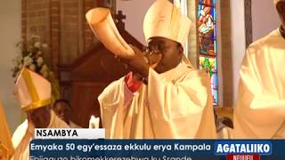 Emyaka 50 egy'essaza ekkulu erya Kampala thumbnail