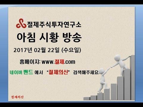 절제의신 시황방송 17년02월22일(수)