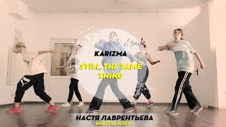 Karima - Still The Same Thing | Choreography by Nastya Lavrenteva | D.Side Dance Studio