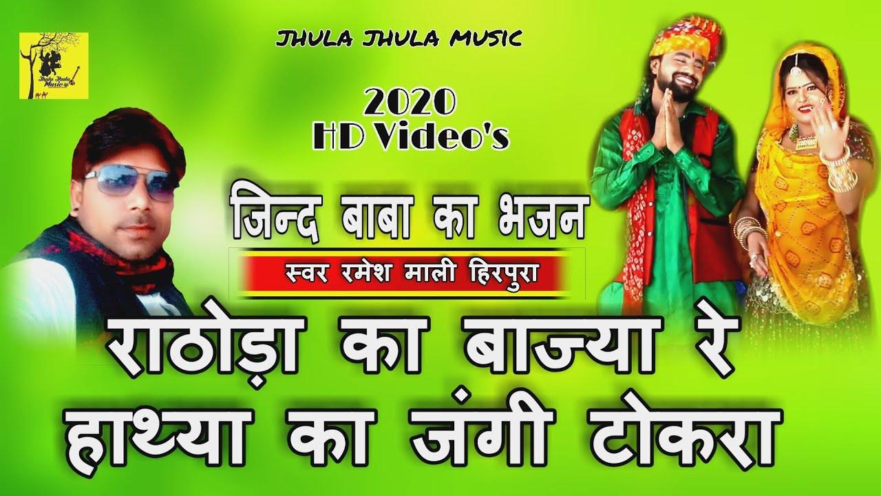 हाथ्या का जंगी टोकरा-(जिन्द बाबा का भजन) 2020 HD Video स्वर रमेश माली हिरपुरा की आवाज़ में जरूर सुने