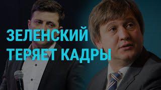 Громкая отставка в команде Зеленского   ГЛАВНОЕ   27.09.19