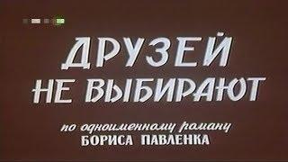Друзей не выбирают [1985г.] 3 серия FHD
