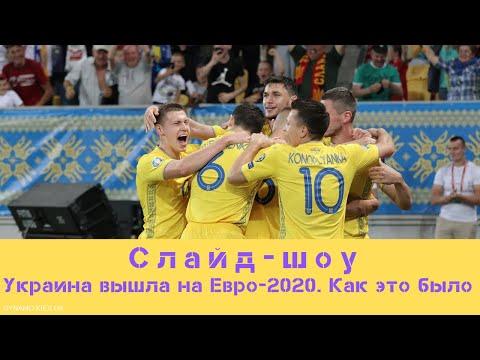Сборная Украины вышла на Евро-2020: как это было! Слайд-шоу отборочного цикла Евро-2020