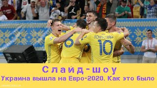 Сборная Украины вышла на Евро 2020 как это было Слайд шоу отборочного цикла Евро 2020