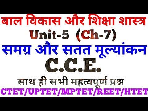 बाल विकास Unit - 5 Ch-7 समग्र और सतत मूल्यांकन (CCE) by Dr Ajay Choudhary