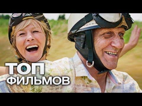 10 ЛЕГКИХ ФИЛЬМОВ, КОТОРЫЕ УКРАСЯТ ВАШ ВЫХОДНОЙ! - Видео онлайн