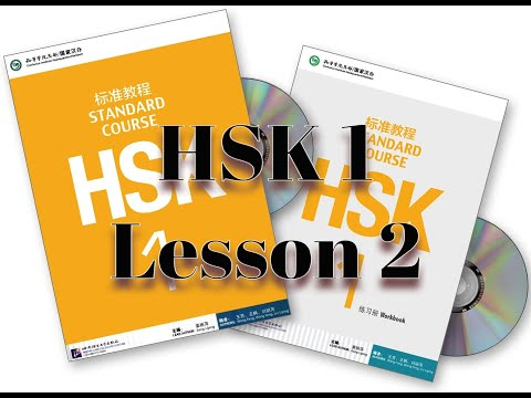 HSK 1 Lesson 2