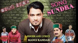 sundralllatestllGarhwalillhimachali DJ DHAMAKA songs 2018llManoj KandarillSurya Negi