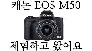 캐논 미러리스 M50 리뷰 + 서울국제사진영상전 체험기