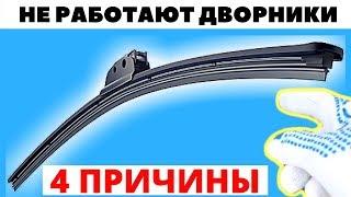 видео ВАЗ-2109: дворники не работают. Возможные причины неполадок
