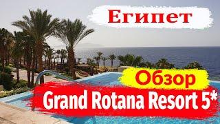 Шарм Эль Шейх Grand Rotana Resort Spa 5 Обзор отеля