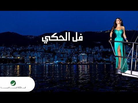 Elissa ... Fall El Haki - With Lyrics   إليسا ... فل الحكي - بالكلمات