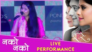 Nako Nako Na Re - Tu Hi Re New Song - Sayali Pankaj Live - Music Launch