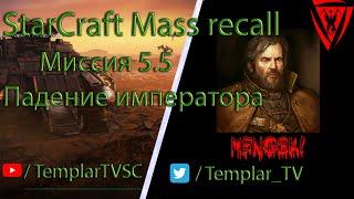 StarCraft Mass Recall 7.1.1: Миссия 5.5: Падение императора [Emperor's Fall]