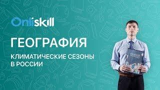 География 8 класс: Климатические сезоны в России
