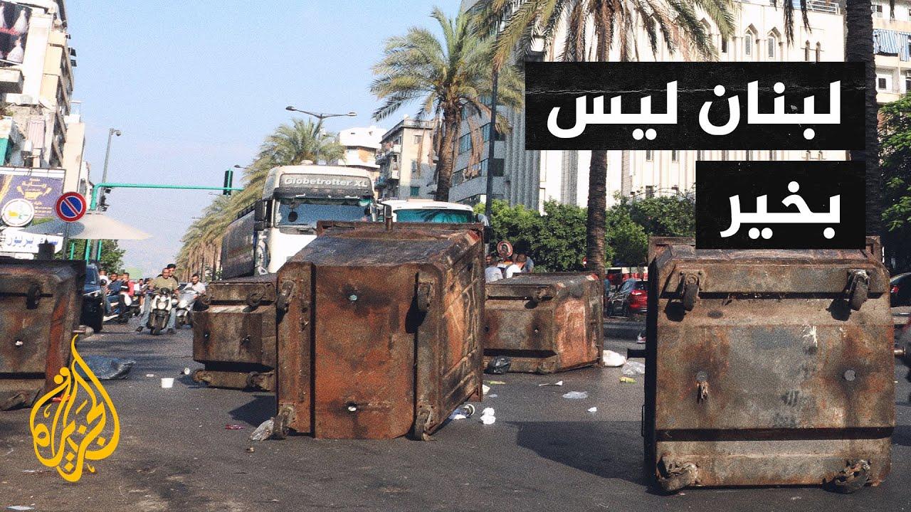 تجمع أصحاب الصيدليات في لبنان يعلن التوقف عن العمل