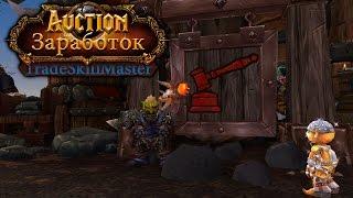 World of Warcraft - Гайд: Аукцион - Заработок на профессиях и прочее