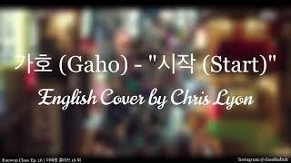 가호 (Gaho) -