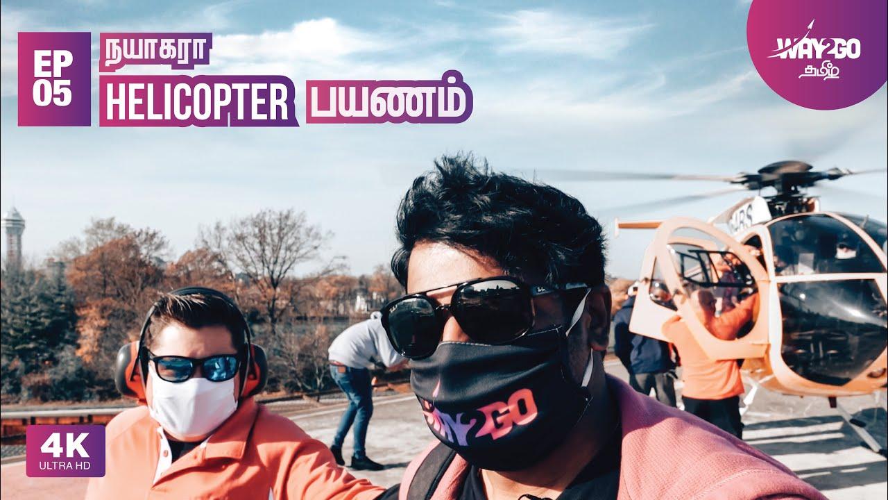 நயாகரா Helicopter பயணம் | Helicopter View | way2go | Madhavan