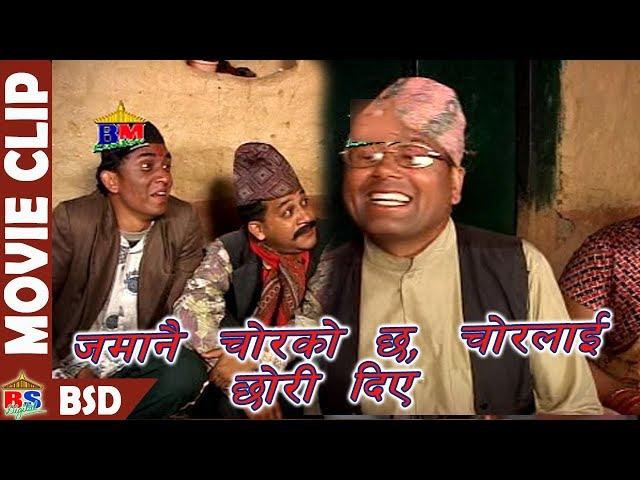 ????? ????? ? ?????? ???? ???  | Nepali Comedy | Dhurmus,Magne,Mulasag