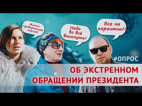 Экстренное обращение Путина.