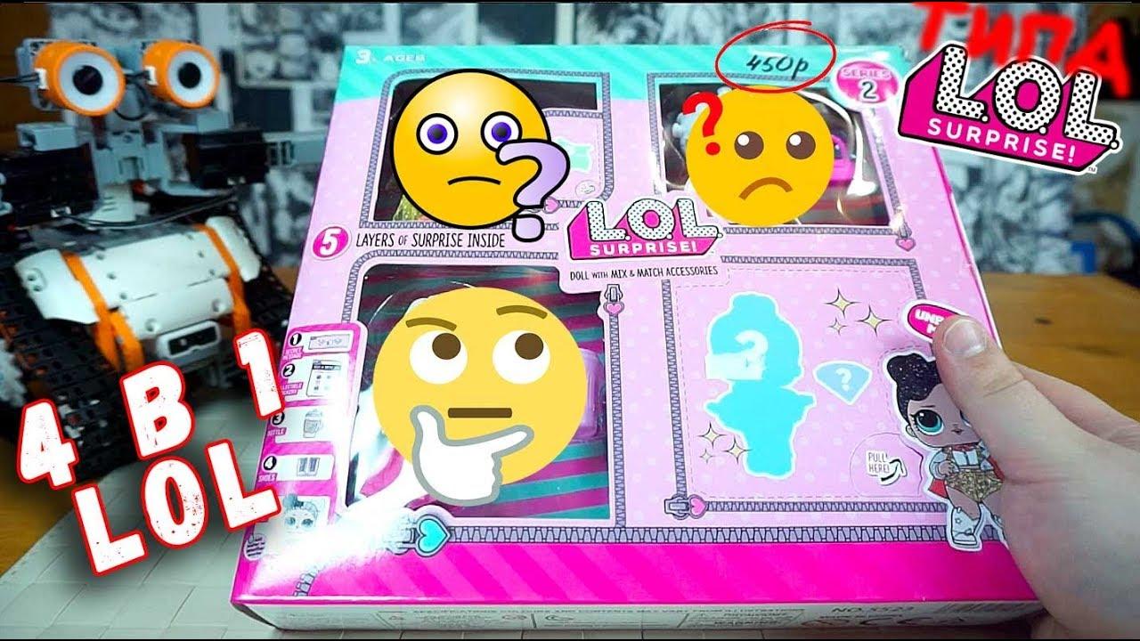 Странные куклы Лол 4 в 1 LoL Surprise шары сюрприз - YouTube