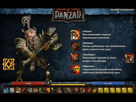 видео: Панзар-Сапёр\panzar-minesweeper