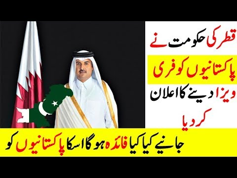 Pakistanis to get free visa on arrival in Qatar Announcement