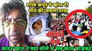 vuclip Shakti Kapoor REACTION kadarkhan RIP VIDEO | Kader Khan latest video | Shakti Kapoor,Kader Khan